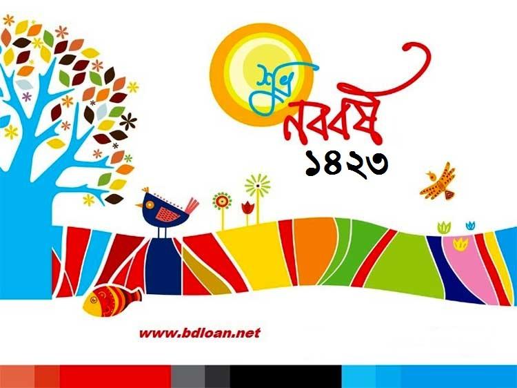 Pohela Boishakh SMS and Photo Cards 1423