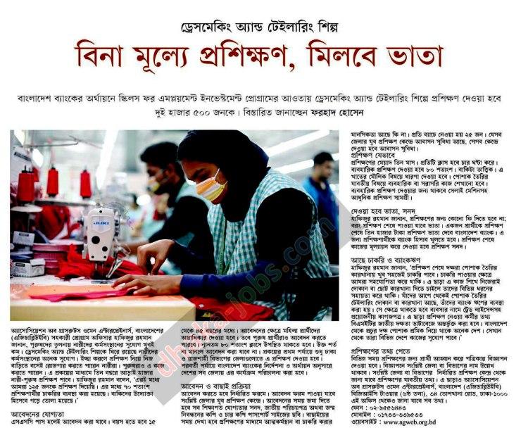 Bangladesh Bank Job Related Training Circular 2016