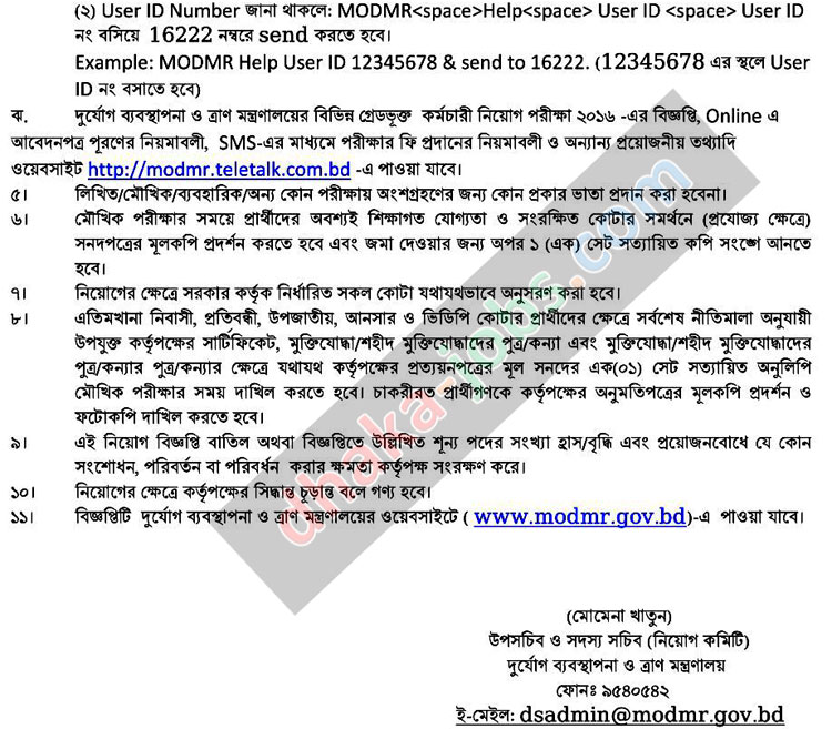 Disaster Management Job Circular 2016