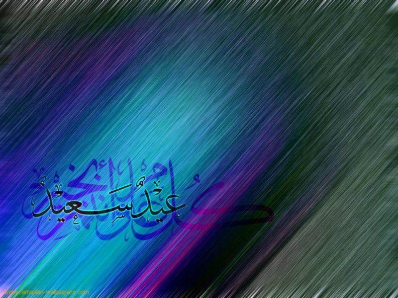 Best 60 Eid SMS for Eid ul Adha 2017