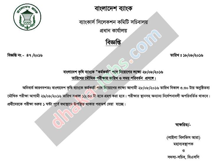 Bangladesh Krishi Bank Officer Written Result 2016
