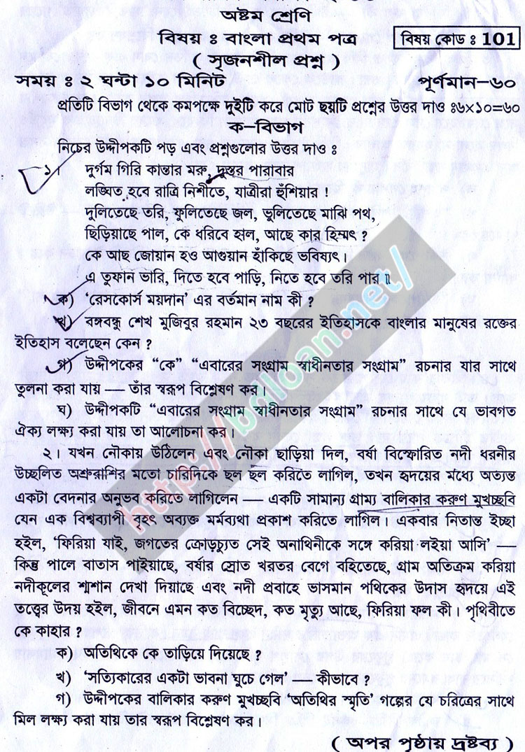JSC Bangla 1st Paper Short Suggestion 2018
