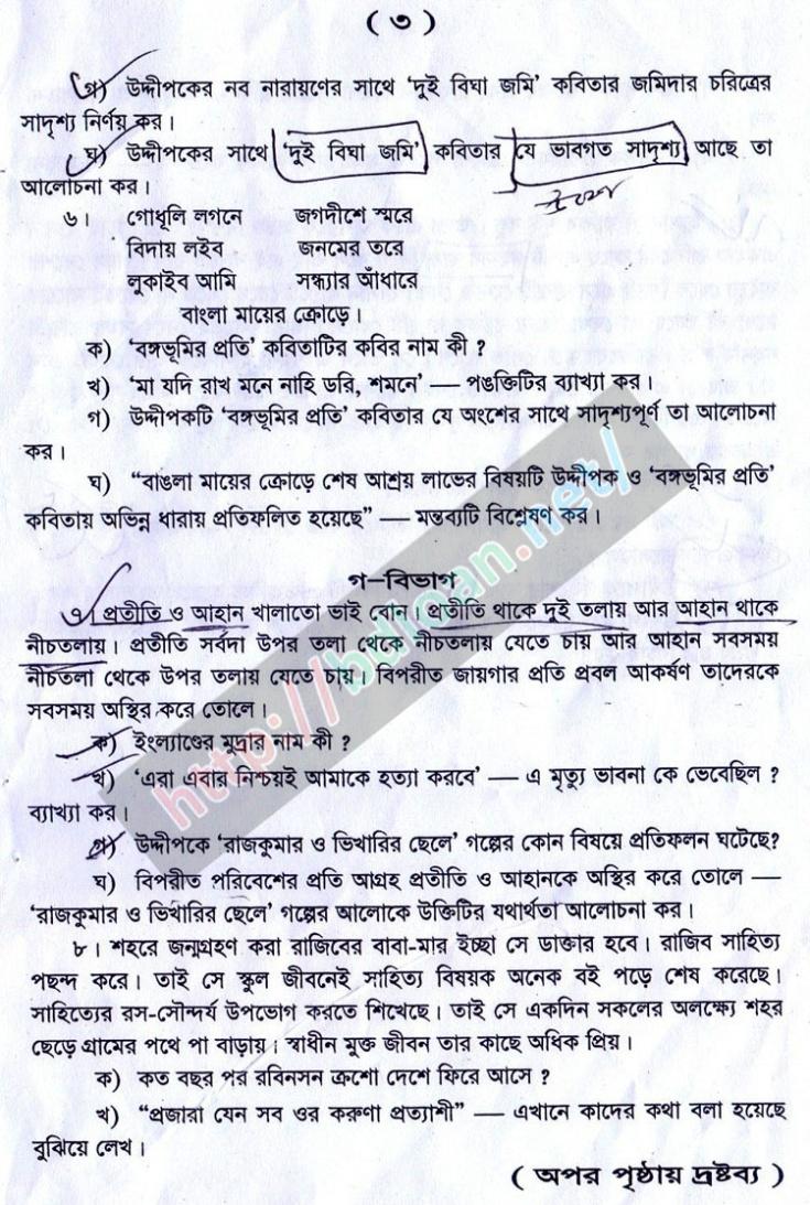 JSC Bangla 1st Paper Short Suggestion 2019