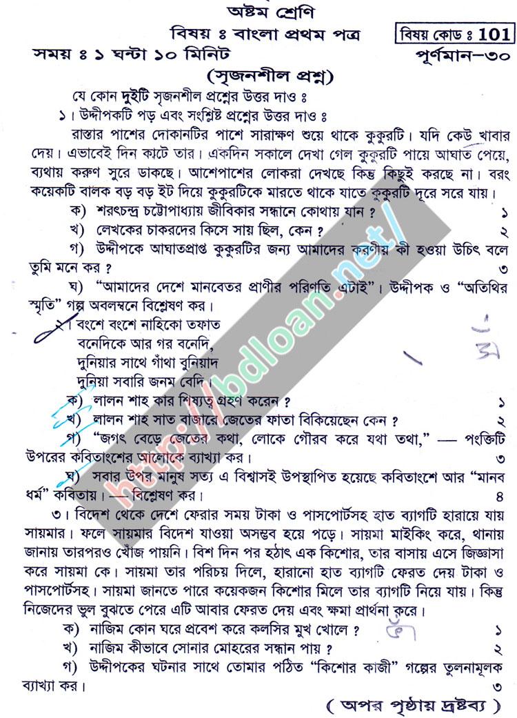 JSC Bangla 1st Paper Short Suggestion 2018