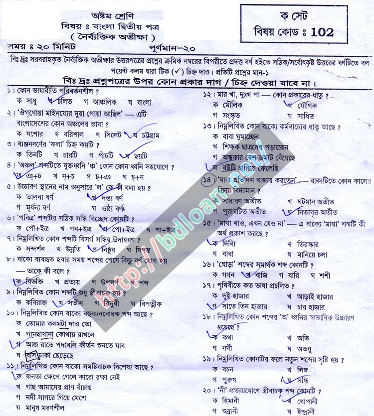 JSC Bangla 2nd Paper Short Suggestion 2018