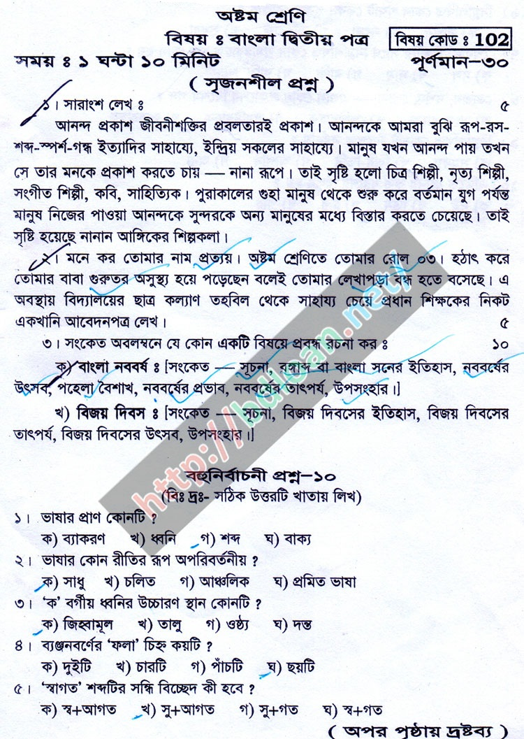 JSC Bangla 2nd Paper Short Suggestion All Board 2017