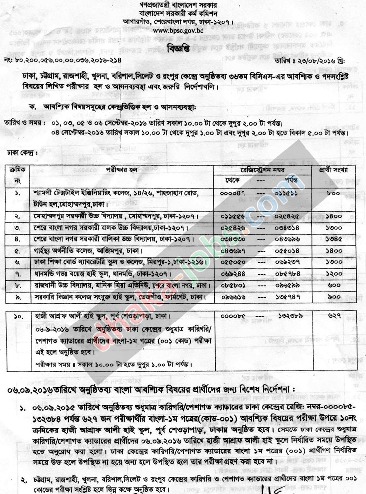 36 BCS Written Exam Routine Seat Plan 2016