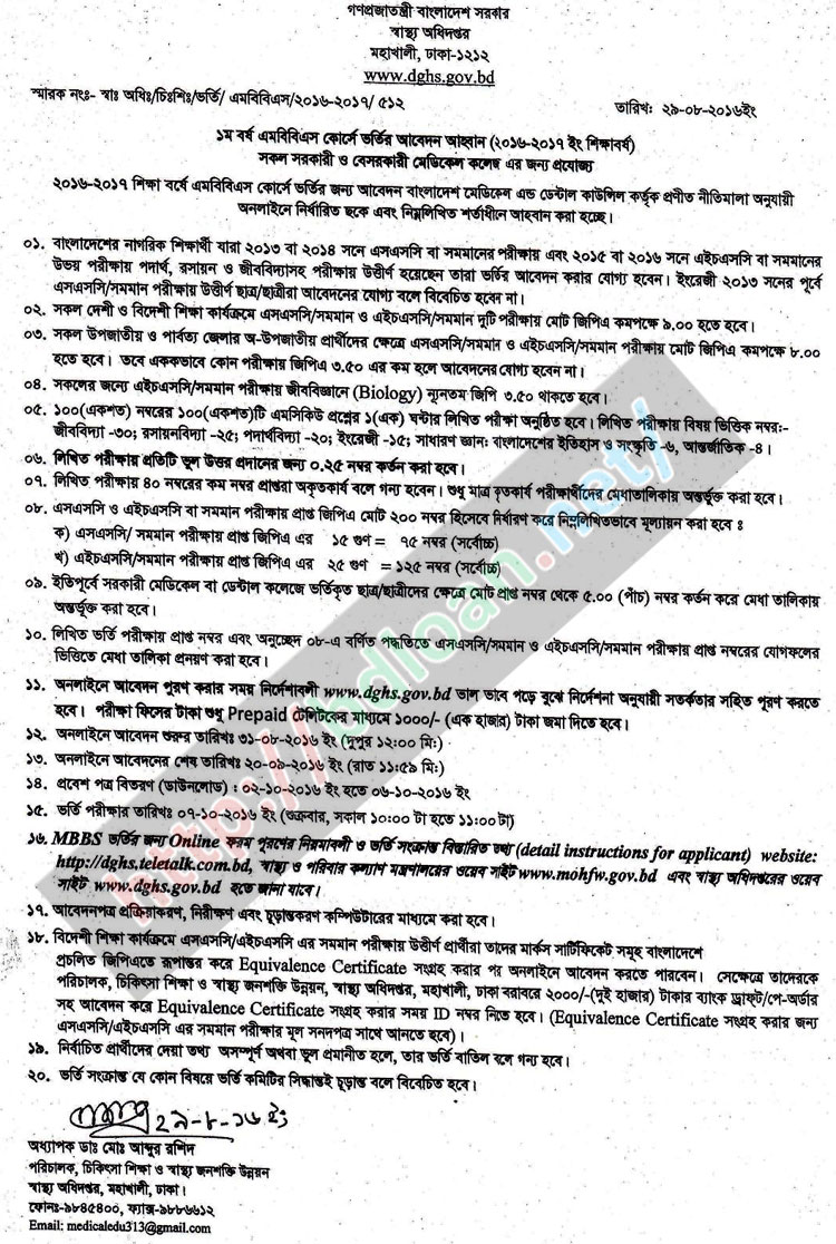 Medical Admission Notice 2016-17 MBBS BDS