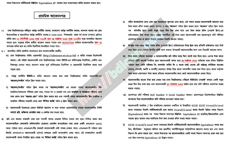 Home Economics College Admission Result 2016-17