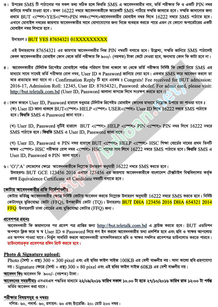 BUTEX Admission Result 2016-17 All Units