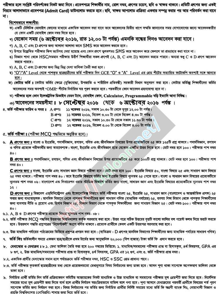 nstu.edu.bd Admission Result 2016-17 All Unit