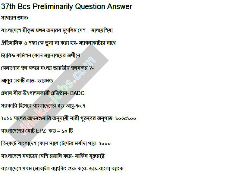 37th BCS Preli MCQ Question Solve