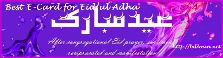 Best E-Card Eid ul Adha 2017