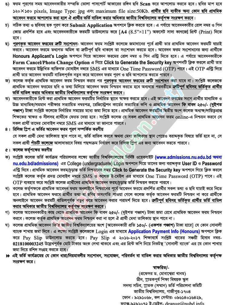 nu.edu.bd Honours Admission Result 2016-17