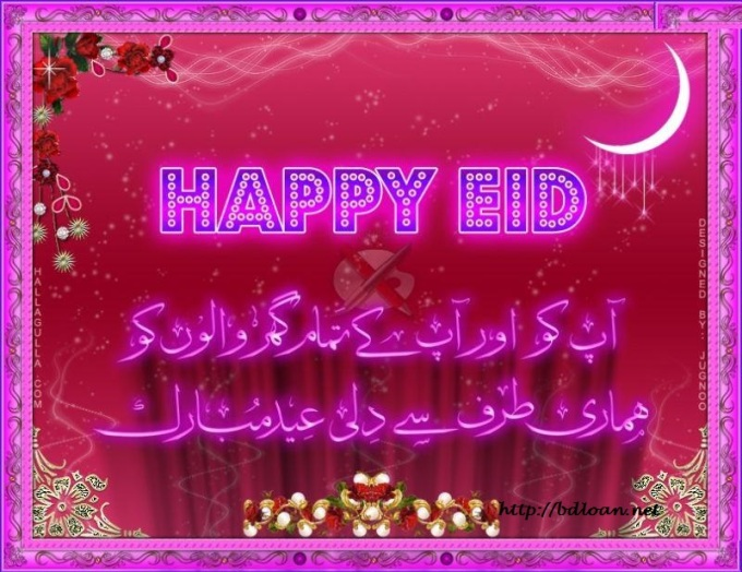 Best E-Card Eid ul Adha 2017