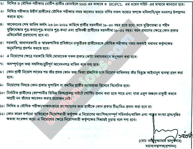 Bangladesh Gas Fields Company Job Circular 2016