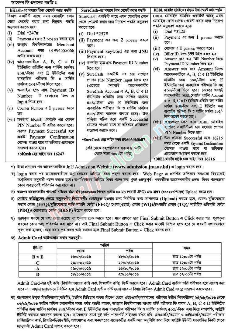 Jagannath University Admission Result 2017-18