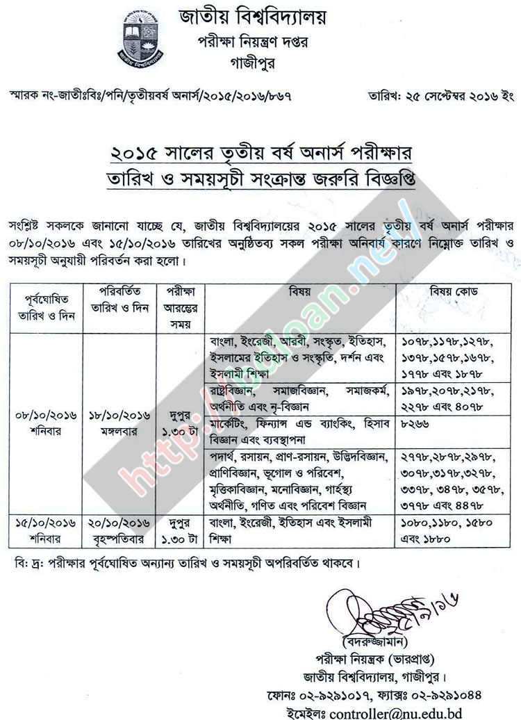 National University Honours 3rd Year Routine 2015