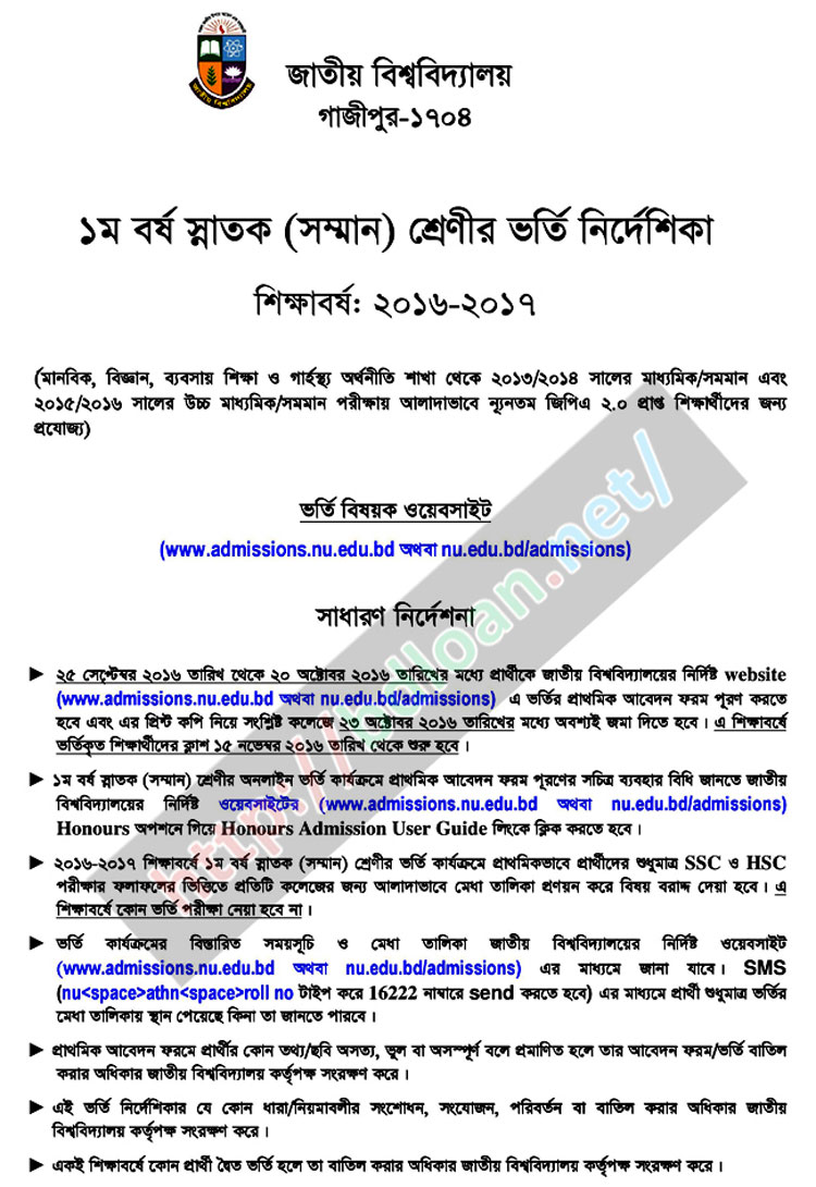 National University Honours Admission Apply Online 2016-17