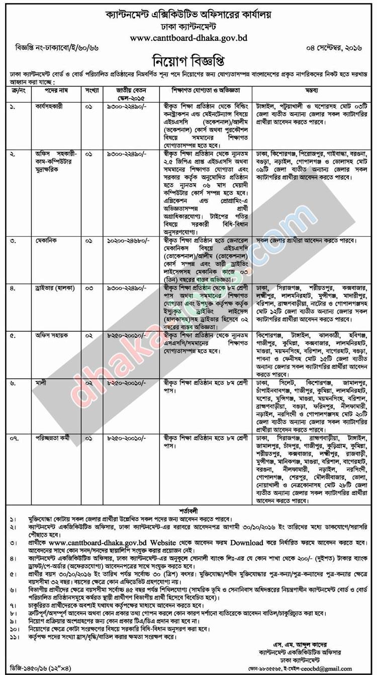 Bangladesh Army Civil Job Circular 2018