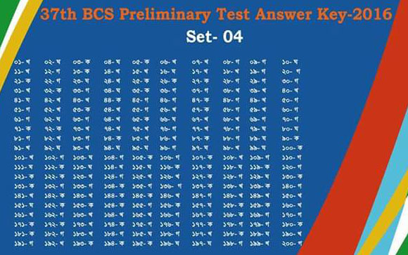 37th BCS Preli MCQ Question Solve 2016
