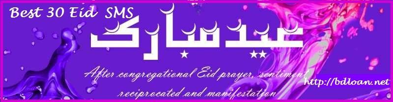 Best 30 Eid SMS Eid ul Adha 2016