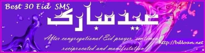Best 30 Eid SMS Eid ul Adha 2017