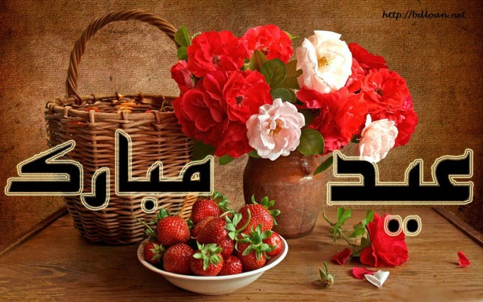 Best E-Card For Eid ul Adha 2017