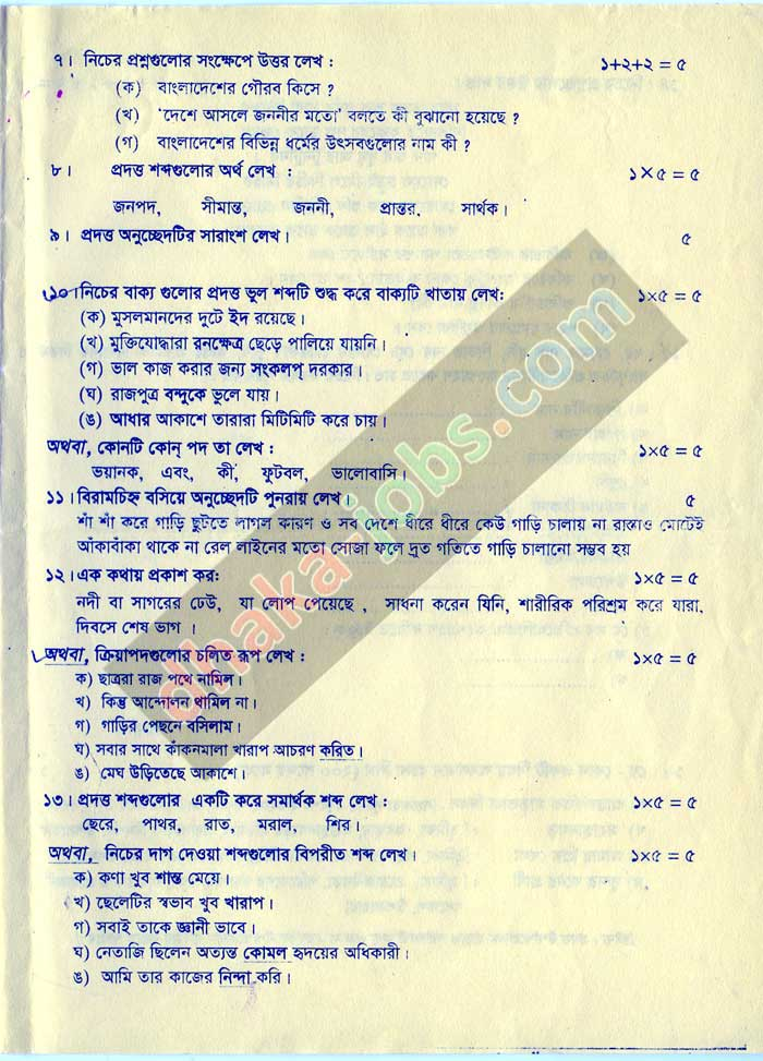 PSC Bangla Final Suggestion 2018