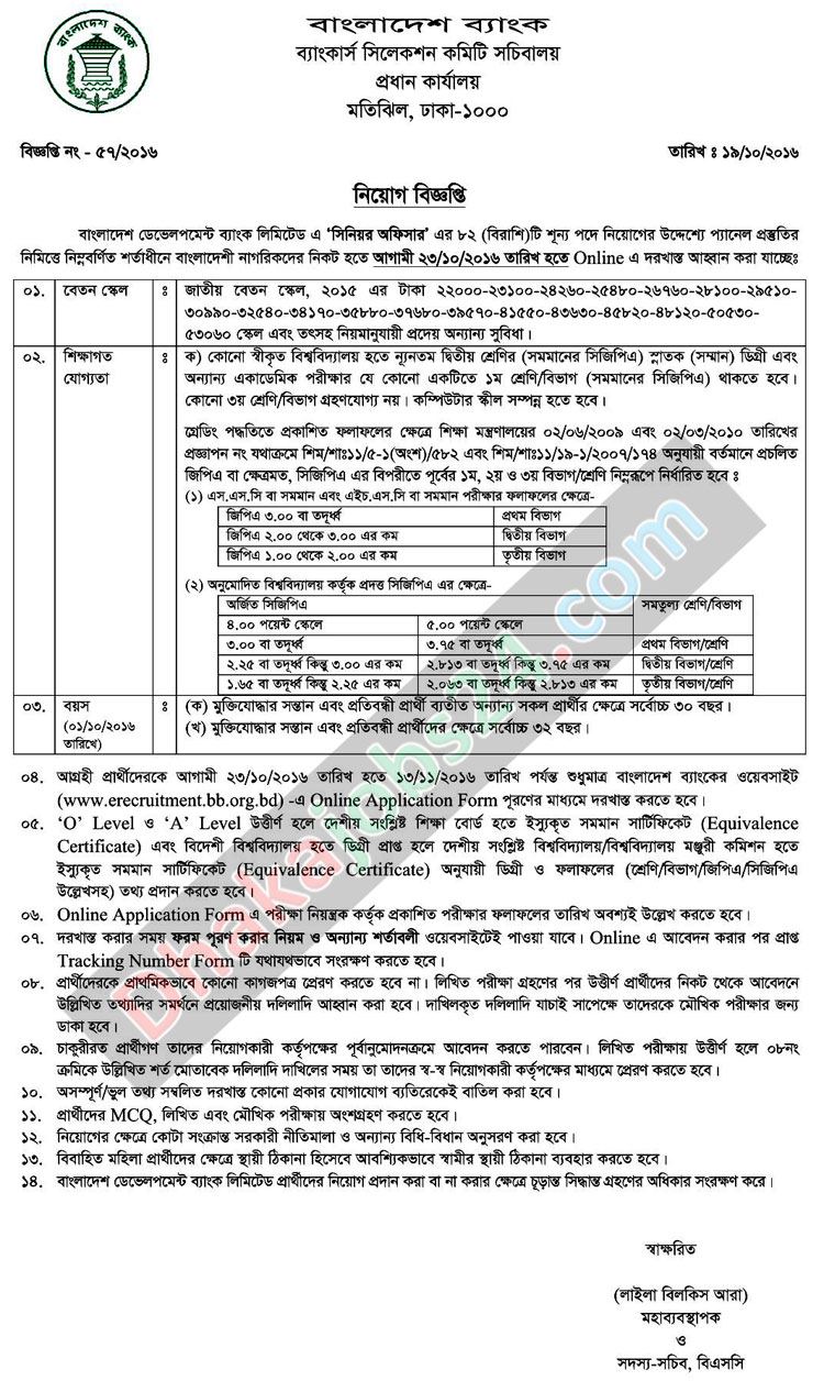 BDBL Senior Officer Job Circular 2016