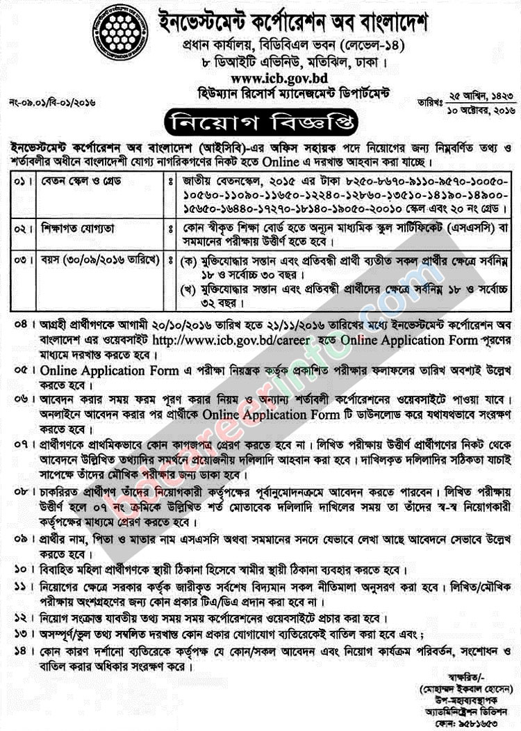 Investment Corporation Job Circular 2016