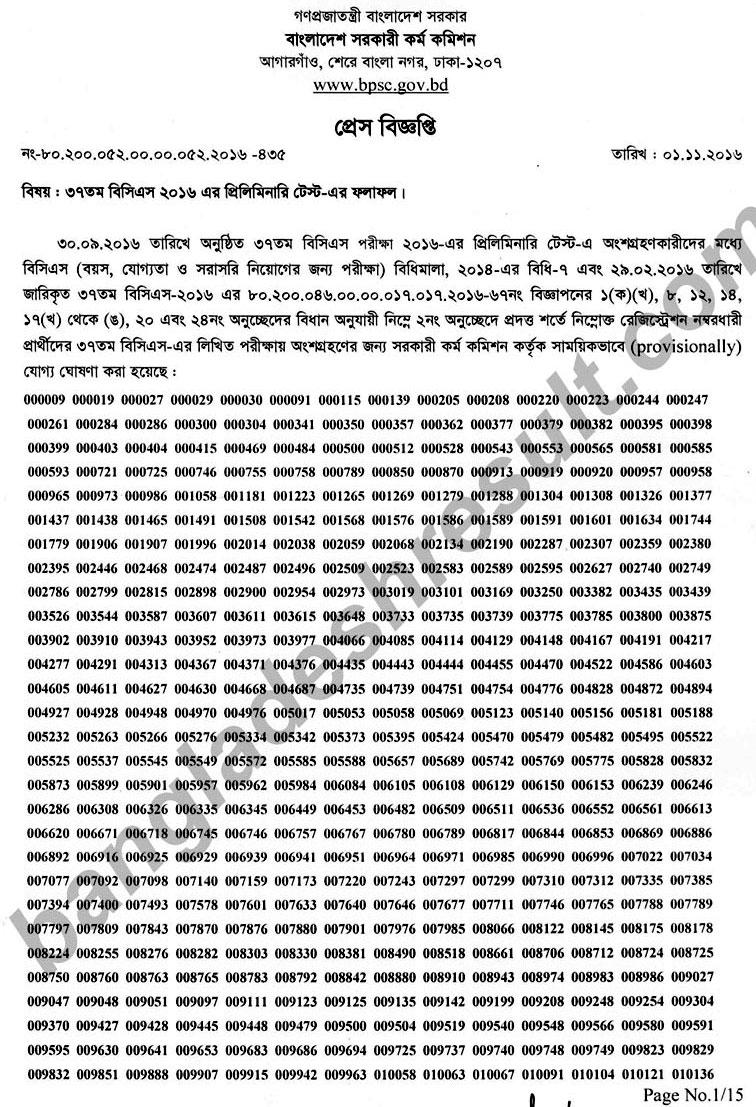 37 BCS MCQ Preli Written Result 2016