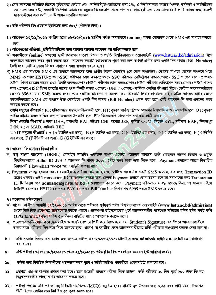 Hajee Danesh University Admission Result 2017