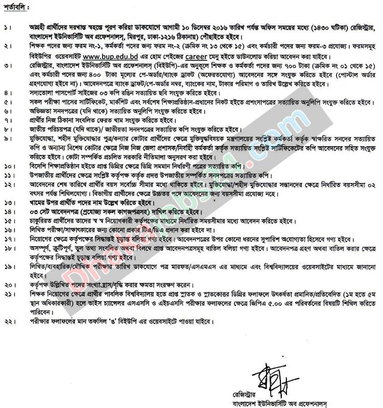 Bangladesh University Professionals (BUP) Job Circular