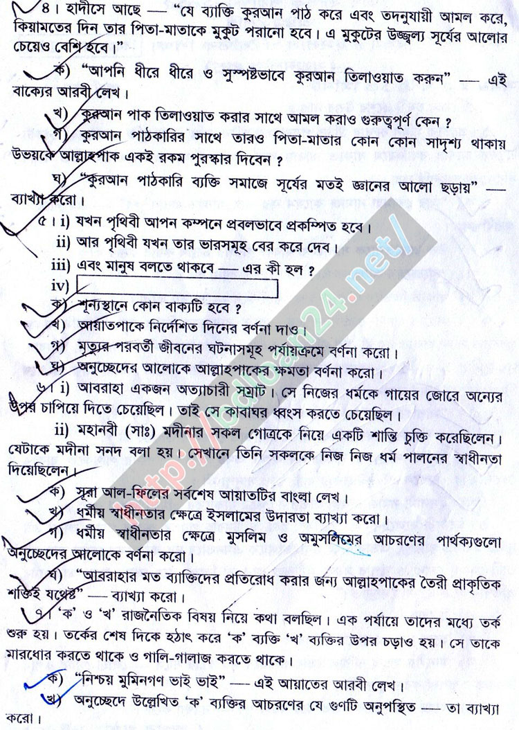 JSC Islam Moral Education Suggestion 2018