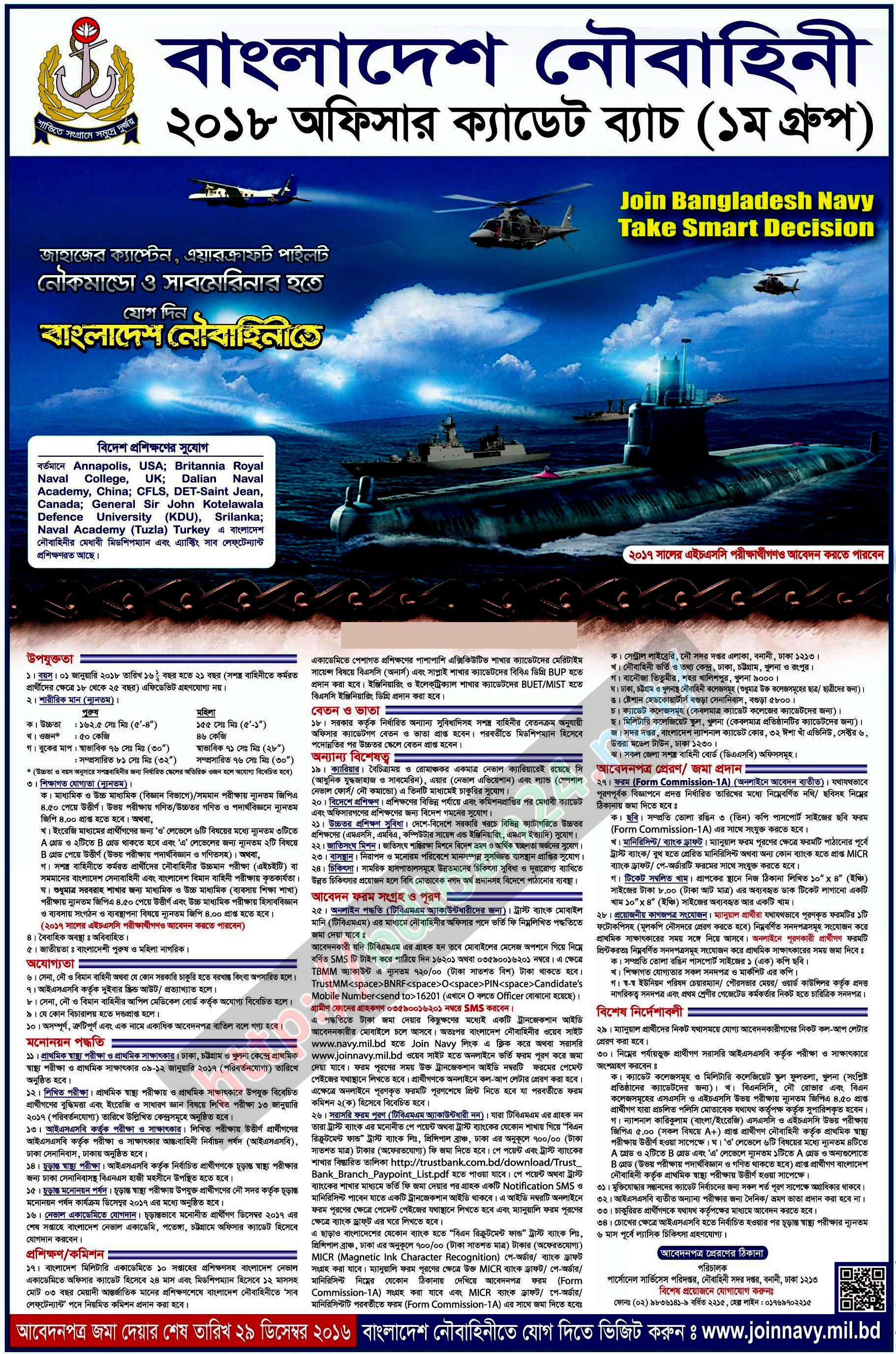Bangladesh Navy Job Circular 2018 Officer Cadet Batch - BD ...