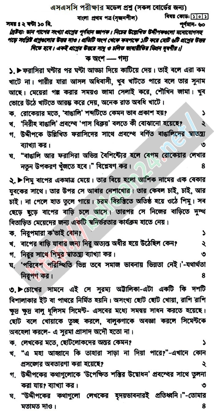 SSC Bangla 1st Paper Suggestion 2018