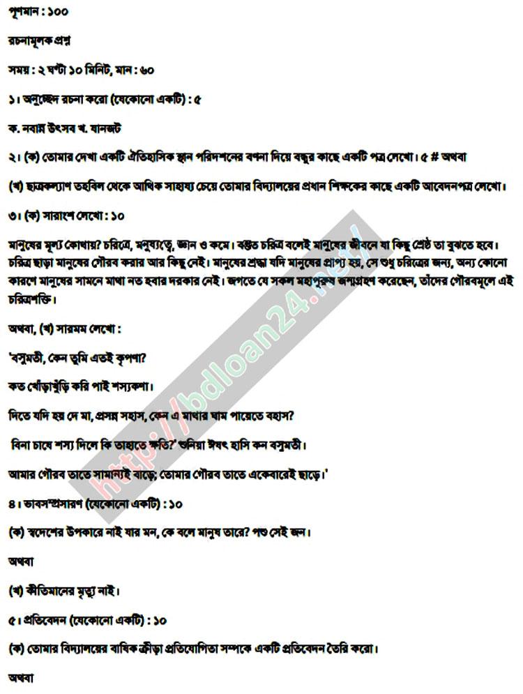 SSC Bangla 2nd Paper Suggestion 2017