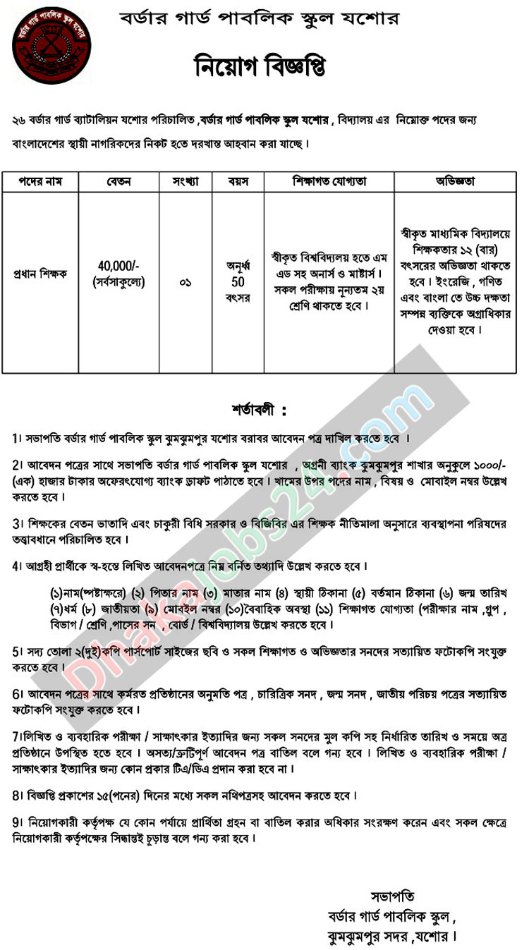 Border Guard Bangladesh Teacher Job Circular 2016