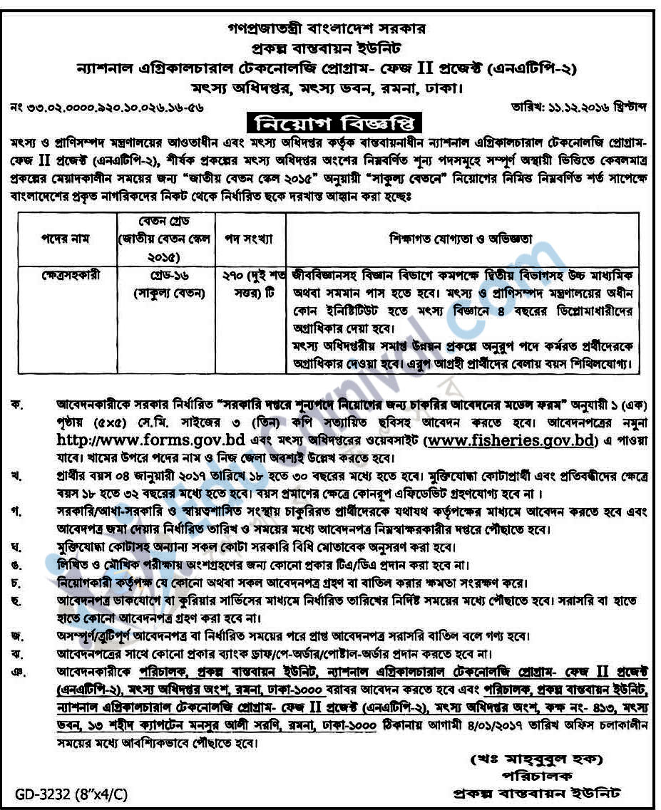 Fisheries Department Bangladesh Job Circular
