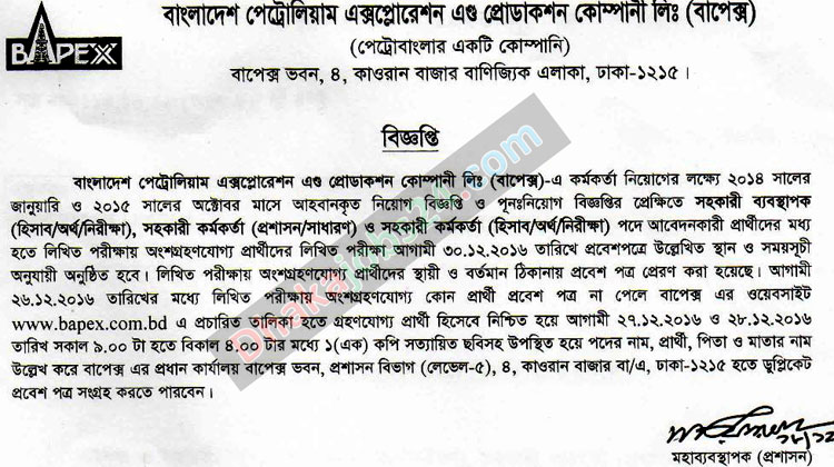 BAPEX Job Exam Schedule and Candidates List 2016