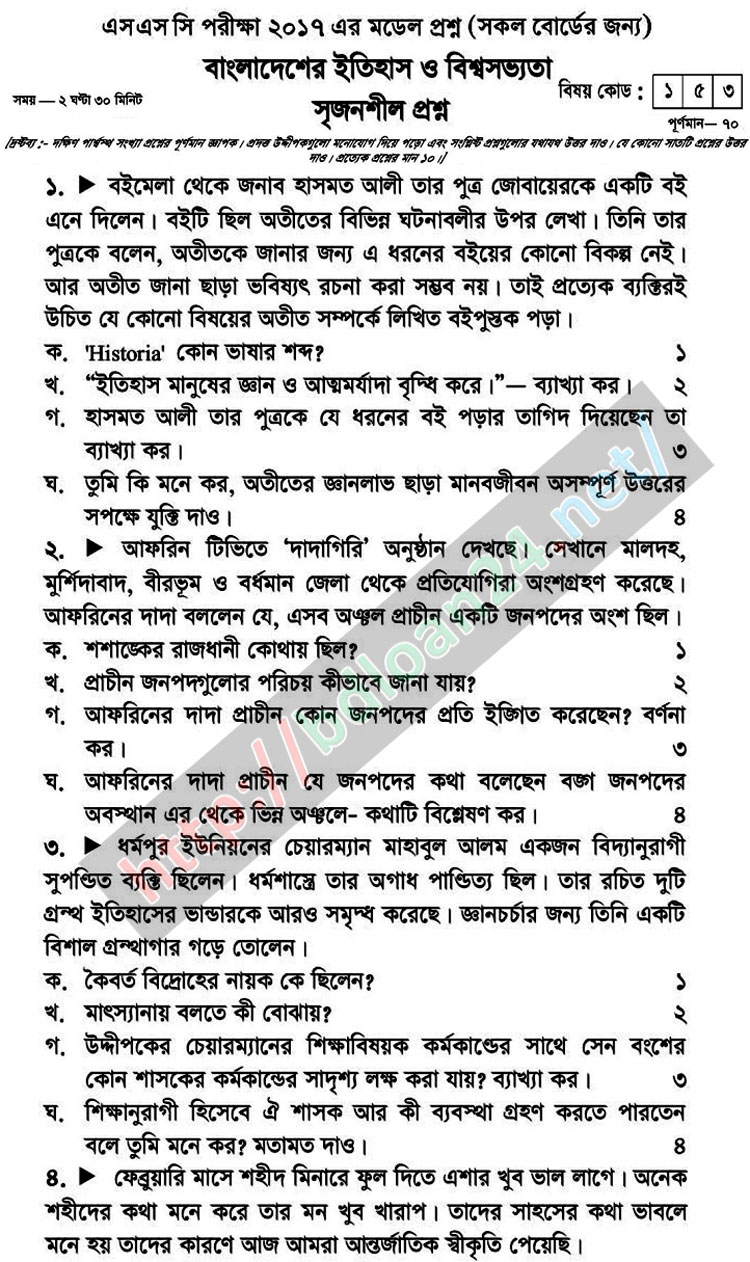 SSC History of Bangladesh and World Civilization Suggestion 2017