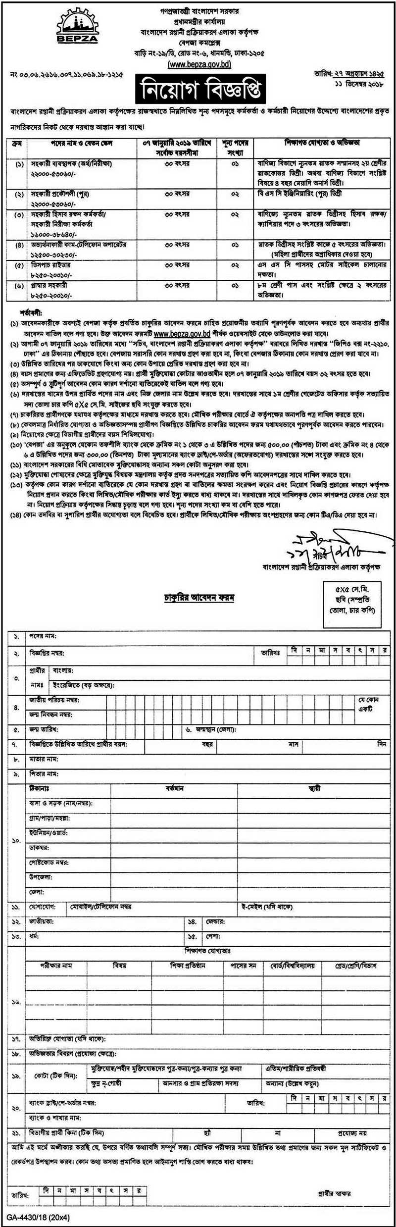 Prime Minister Office Job Circular 2018