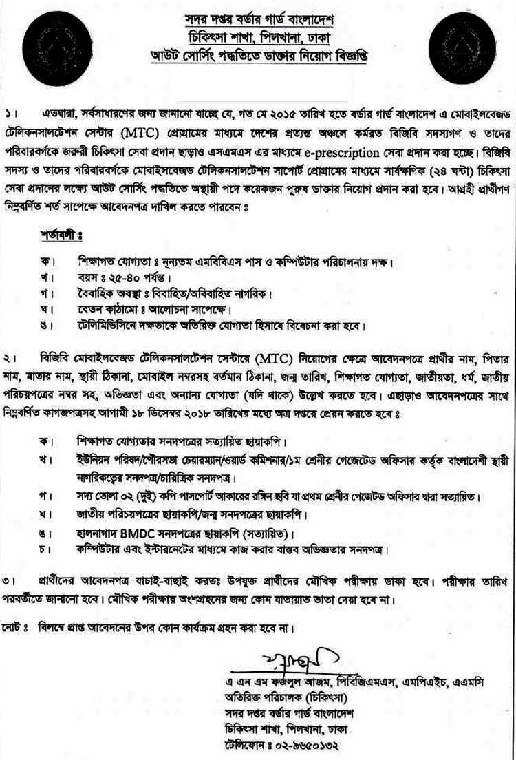 Border Guard Bangladesh Job Circular 2018