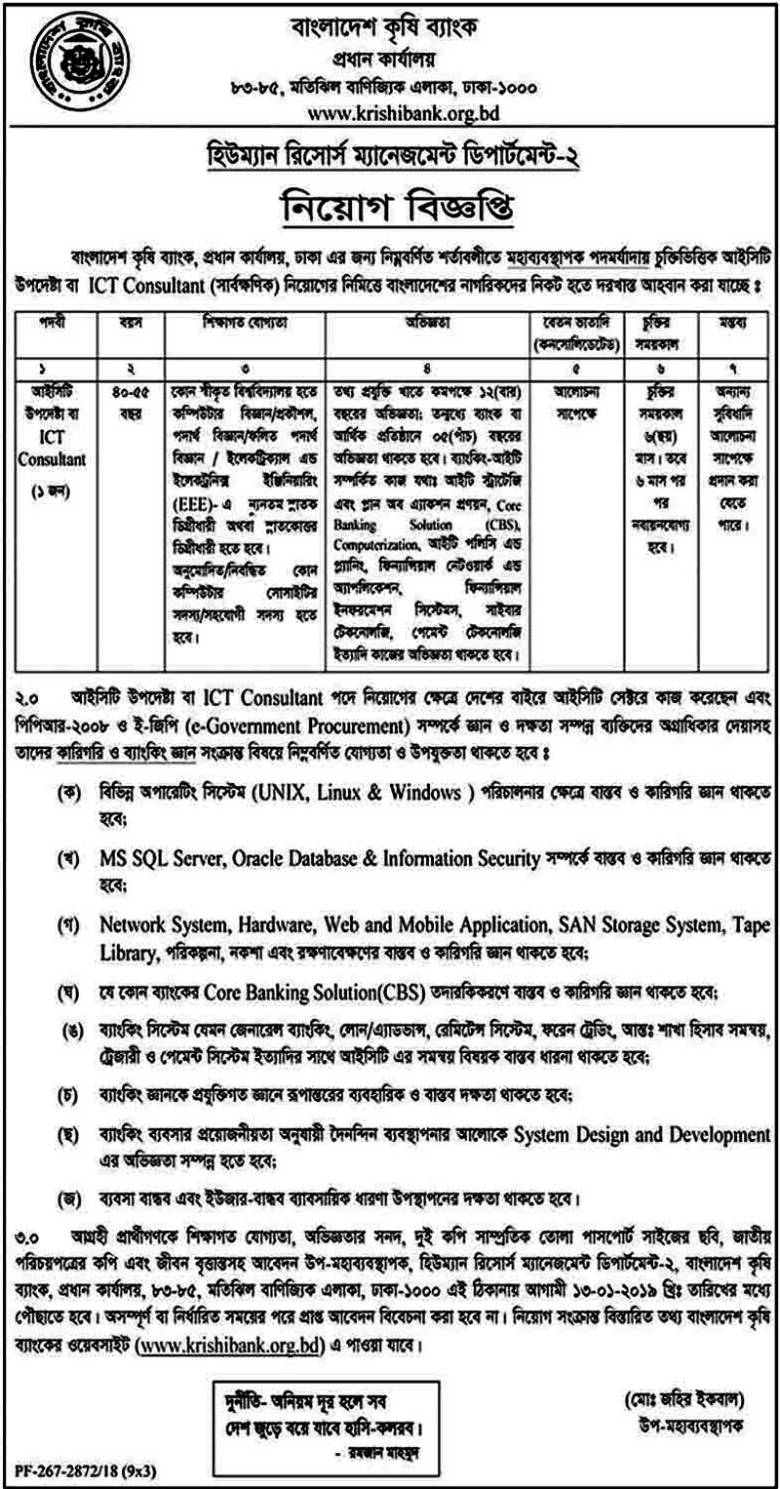 Krishi Bank Officer Job Circular 2019