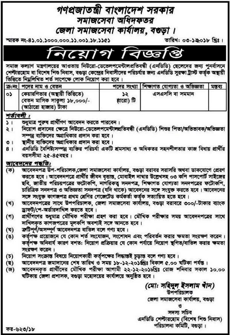 Social Services Department Job Circular 2018