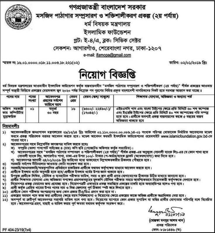 Islamic Foundation Job Circular 2019