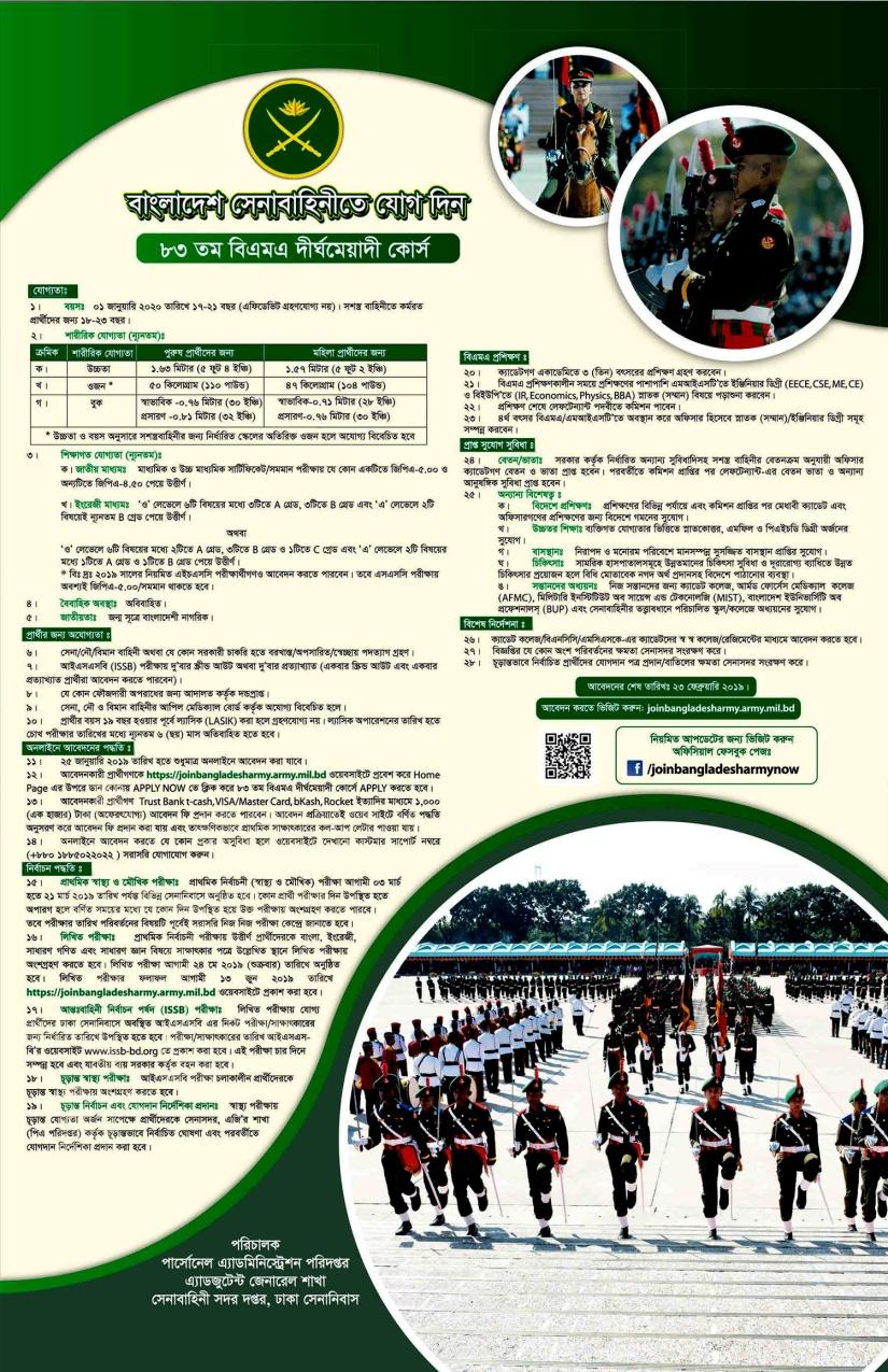 Army Job Circular 2019