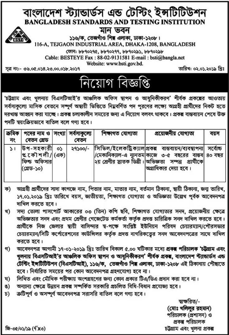 BSTI Job Circular 2019