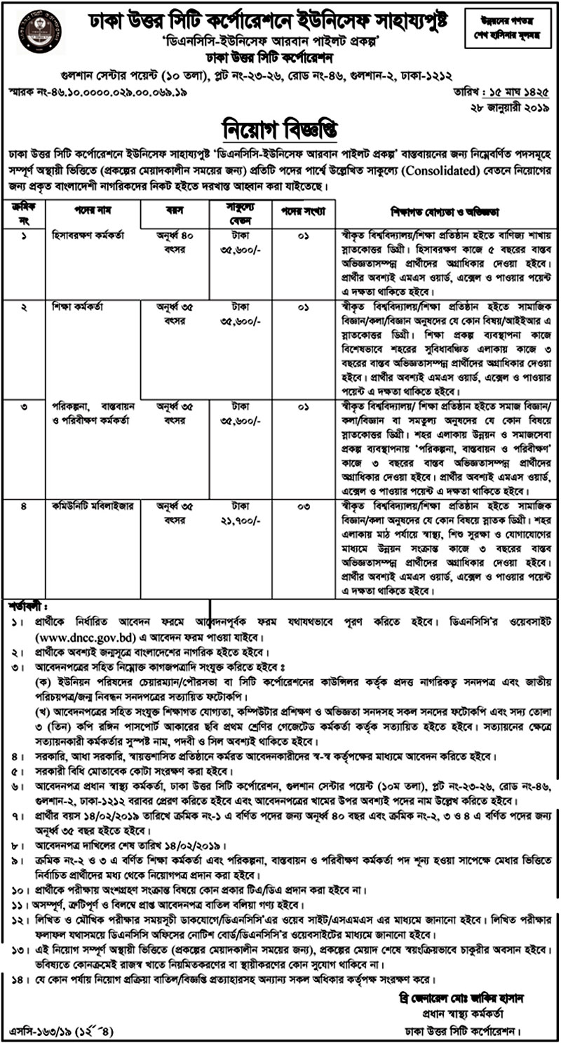 Dhaka North City Corporation Job Circular 2019